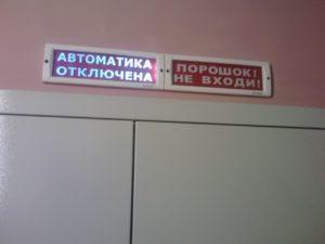 Монтаж пожарной сигнализации Новосибирск